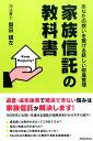 家族信託の教科書 あなたの想いを繋げる新しい財産管理 [ 島田雄左 ]