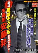 実録餓狼ヤクザ伝安藤組安藤昇(安藤組最後の日)
