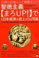 智徳主義〈まろUP!〉で《日本経済の底上げ》は可能