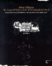 After Effectsモーショングラフィックステクニカルガイドブック エフェクトアニメーション/タイポグラフィ/モーショ [ 高木和明 ]
