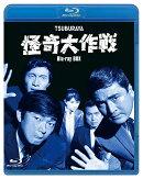 怪奇大作戦 Blu-ray BOX【Blu-ray】