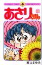あさりちゃん(96) (てんとう虫コミックス) [ 室山 まゆみ ]