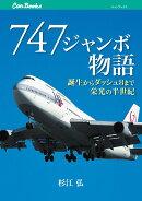 747ジャンボ物語