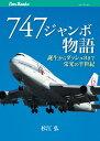747ジャンボ物語 誕生からダッシュ8まで栄光の半世紀 (JTBキャンブックス) [ 杉江弘 ]