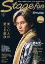 Stage fan(vol.7) 美しい人の愛しき解放 (MEDIABOY MOOK)