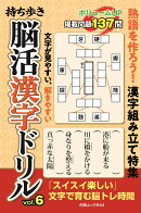 持ち歩き 脳活漢字ドリル vol.6