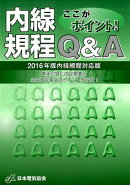 ここがポイント!内線規程Q&A 第2版