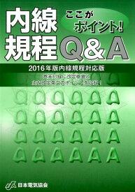 ここがポイント!内線規程Q&A 第2版 2016年版内線規程対応版 [ 一般社団法人 日本電気協会 ]