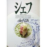 シェフ(VOL 126) 特集:野菜が主役