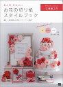 おとなかわいい お花の切り紙スタイルブック [ 日本ペーパーアート協会 ]