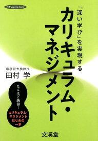 「深い学び」を実現するカリキュラム・マネジメント [ 田村学 ]