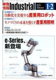 映像情報インダストリアル(2019 1・2) 特集1:自動化を実現する産業用ロボット/特集2:モノづくりの