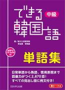 できる韓国語中級単語集