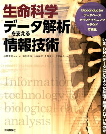 生命科学データ解析を支える情報技術 [ 坊農秀雅 ]