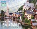 富井義夫の世界文化遺産海外編カレンダー(2019)