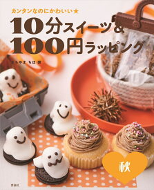 10分スイーツ&100円ラッピング 秋 [ まちやまちほ ]