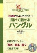 【バーゲン本】聞けて話せるハングルーCDムック リスニング・マスター!