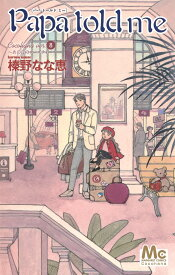 Papa told me Cocohana Ver.8 〜あの日のローズティー〜 (マーガレットコミックス) [ 榛野 なな恵 ]