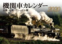 2020 機関車カレンダー
