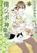 僕とシッポと神楽坂(8)