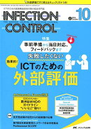 INFECTION CONTROL(2018 10(第27巻10号)