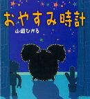 【バーゲン本】おやすみ時計