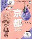 京都2022【ハンディ版】