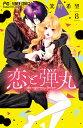 恋と弾丸(8) (フラワーコミックス) [ 箕野 希望 ]