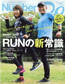 Sports Graphic Number Do(vol.38 2020) RUNの新常識 (Number PLUS)