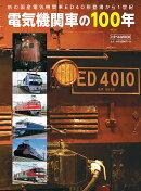 電気機関車の100年