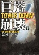 巨塔崩壊(下)