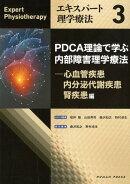PDCA理論で学ぶ内部障害理学療法