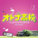 テレビ朝日系 土曜ナイトドラマ「オトナ高校」オリジナル・サウンドトラック