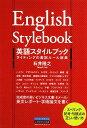 英語スタイルブックライティングの表記ルール辞典 [ 石井隆之 ]