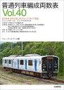 普通列車編成両数表Vol.40