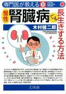 専門医が教える慢性腎臓病でも長生きする方法