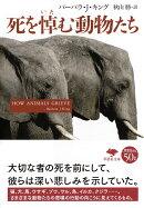文庫 死を悼む動物たち