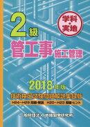 2級管工事施工管理技術検定試験問題解説集録版(2018年版)