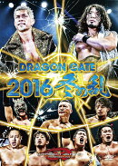 DRAGON GATE 2016 冬の乱