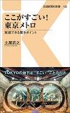 ここがすごい!東京メトロ (交通新聞社新書)