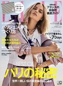 ELLE JAPON 2018年 5月号 プチバトーポーチ(ネイビー×ホワイト)付き特別版