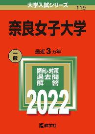奈良女子大学 (2022年版大学入試シリーズ) [ 教学社編集部 ]