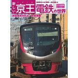 新しい京王電鉄の世界 (トラベルMOOK)