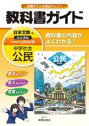 教科書ガイド日本文教版完全準拠中学社会公民的分野