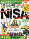 NISA完全ガイド 勝守 日本株&投資信託 (100%ムックシリーズ 完全ガイドシリーズ MONOQLO特)