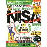 NISA完全ガイド (100%ムックシリーズ 完全ガイドシリーズ MONOQLO特)