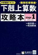 下剋上算数難関校受験編攻略本(stage 1)