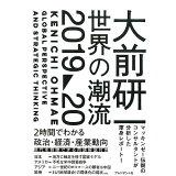 大前研一世界の潮流2019~20