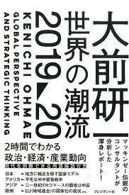 大前研一世界の潮流2019〜20 [ 大前研一 ]