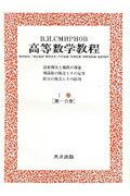 スミルノフ高等数学教程(1)